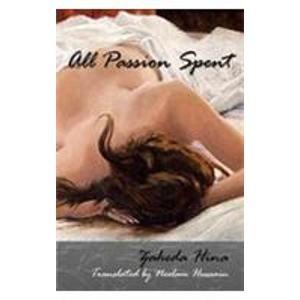 All Passion Spent [Mar 11, 2011] Zaheda Hina: Hina, Zaheda