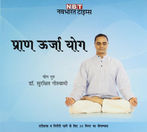 9788189906351: Pran Oorja Yog (Hindi)