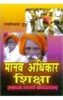 Manav Adhikar Shiksha: Ram Niwas Huda