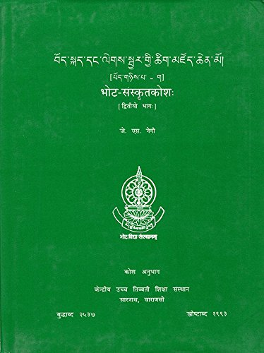 9788190014991: Tibetan Sanskrit Dictionary Volume 2 (Bod skad dan Legs sbyar gyi tshig mdzod chen mo)