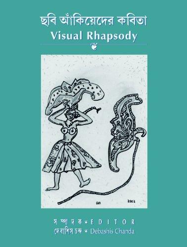 Visual Rhapsody: Dabashis Chanda