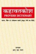 Kahavatkosh (Proverb Dictionary): Samanya, Netik evam Updeshatamak: Raman, R S