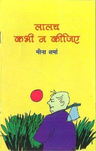 Lalach Kabhi Na Kijiye - (In Hindi): Meena Sharma