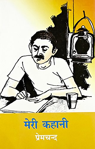 Meri kahani - (In Hindi): Premchand