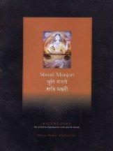 Shruti Manjari : Microsound An Artists Impression: Sanat Kumar Chatterjee