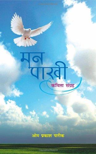 9788190370776: Man Pakhi (Hindi Edition)