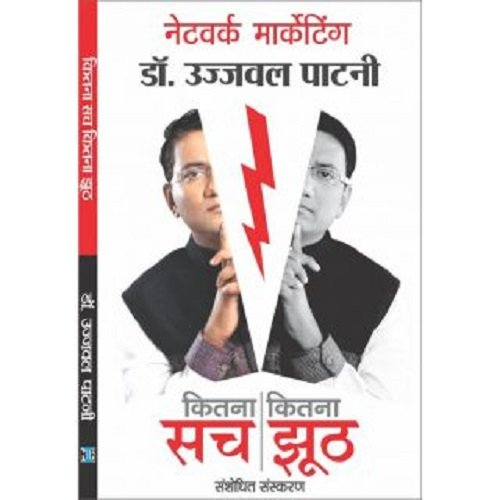 Network Marketing Kitna Sach Kitna Jhooth (H): Ujjawal Patni