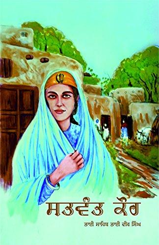 Satwant Kaur (Punjabi): Ji, Bhai Vir
