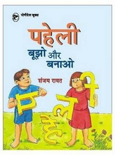 9788190574815: Paheli Bujho Aur Banao (Hindi Edition)