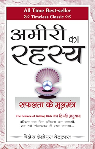 9788190592413: The Science of Getting Rich (Hindi)