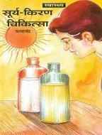 9788190636568: Surya-Kiran Chikitsa