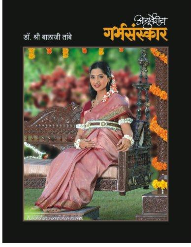 9788190638135: Ayurvediya Garbh Sanskar - Ayurvedic way to wellness during Pregnancy and Child Care (Marathi Edition)