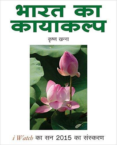 9788190662130: Bharat Ka Kayakalp - Transforming India in Hindi