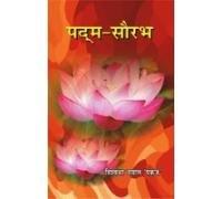 Padm-Saurabh - (In Hindi): V. D. Pankaj