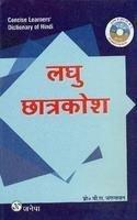 Lagu Chatra Kosh ( Hindi ): Prof. V.R. Jagan