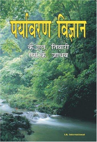 Paryavaran Vigyan (Hindi Version): Tiwari K L