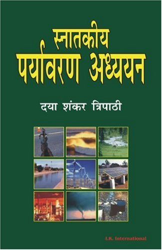 Snatkiya Paryavaran Addhyayan (Hindi Version): Daya Shanker Tripathi