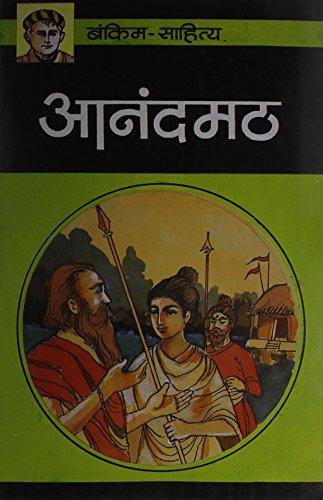 9788190801690: Anandmath (Paperback) (Hindi Edition)