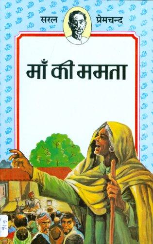 9788190801720: Maa Ki Mamta (Hindi Edition)