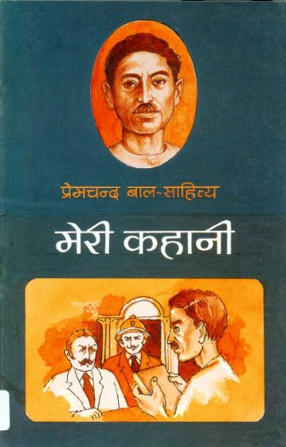 Meri Kahani(In Hindi): Premchand