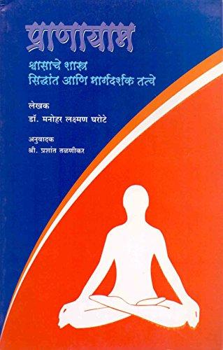 Pranayam (in Marathi): Manohar Laxman Gharote