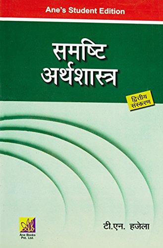 Samashti Arthshastra - 2ed (Hindi): T. N. Hajela