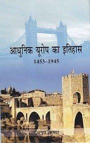 Adhunik Europe ka Itihas, 1453-1945: Kumar, Anoop