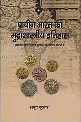 Prachin Bharat Ka Mudrashastriye Itihaas: Bhartiya Evam: Anoop Kumar