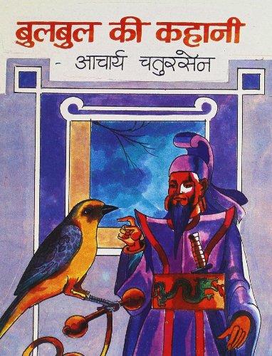 Bulbul Ki Kahani (Coloured) - (In Hindi): Acharya Chatursen Shashtri