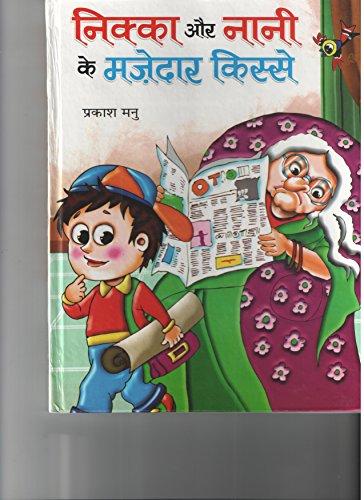 Nikka Aur Nani Ke Majedar Kisse (Hindi): Prakash Manu