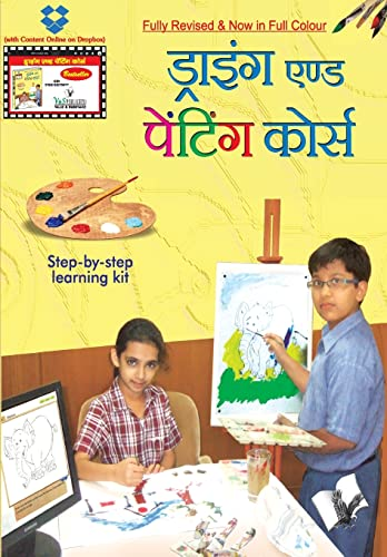 9788192079677: Drawing & Painting Course (Hindi Edition)