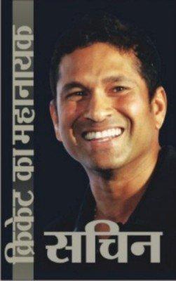 Cricket Ka Mahanayak Sachin Hindi(HB)(In Hindi): Rajshekhar Mishra
