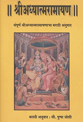 9788192335636: Shri Adhyatma Ramayan (Marathi Edition)