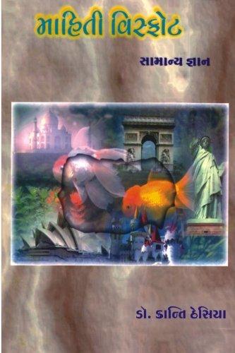 9788192524078: Mahiti Visfot - Samanya Gyan (Gujarati Edition)