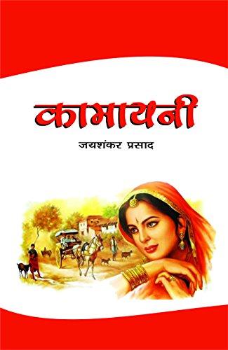 Kamayani (in Hindi): Jaishankar Prasad