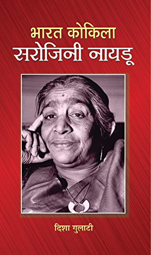 Bharat Kokila Sarojini Naidu: Disha Gulati