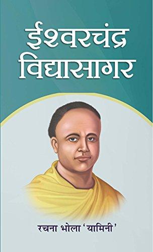 Ishwar Chandra Vidyasagar: Rachna Bhola 'Yamini'
