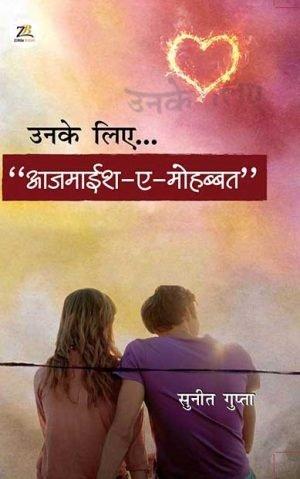 Unke Liye. Aajmaish -A Mohabbat (Hindi Edn.): Gupta, Suneet