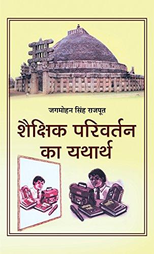 Shaikshik Parivartan Ka Yatharth: Prof. Jagmohan Singh