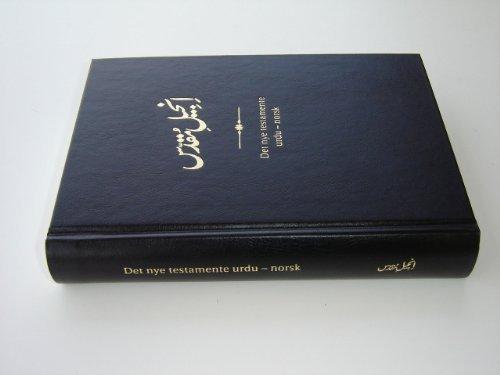 9788254106051: Det Nye Testamente URDU - NORSK / Urdu - Norwegian BILINGUAL New Testament / Bibelselskapet / 8 x 6 inches