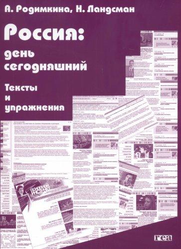 9788371418563: Rosja dzien dzisiejszy Teksty i cwiczenia