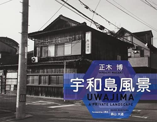 9788415118039: Hiroshi Masaki: Uwajima: Private Landscape