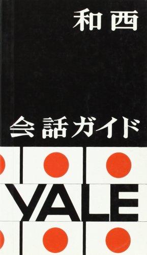 9788422105176: Japones-Español -Yale (Yale Guias)