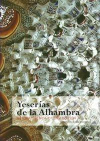 9788433851741: YESERIAS DE LA ALHAMBRA