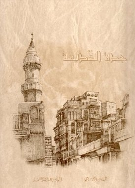 9788449965913: Old Jeddah