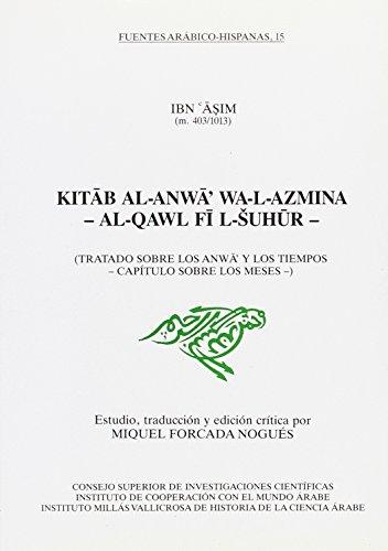KITAB AL-ANWA' WA-L-AZMINA - AL-QAWL FI L-SUHUR.: IBN ^ASIM (IBN