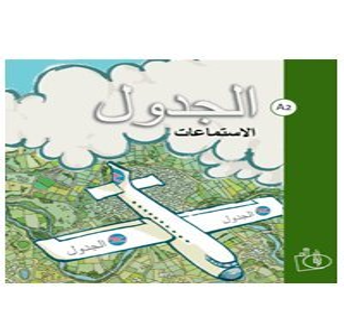 9788461260676: Al-yadual A2, Lengua arabe - Audios