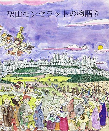 Petita història de Montserrat (Paperback): Josep M. Ainaud