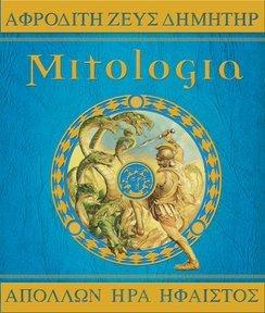 9788484414605: Mitologia (LIBROS ILUSTRADOS)
