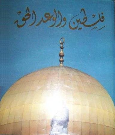 Palestine and the Promise of the Right (8489093008) by Farhan, Ishaq Ahmed; Qaradawi, Yusuf